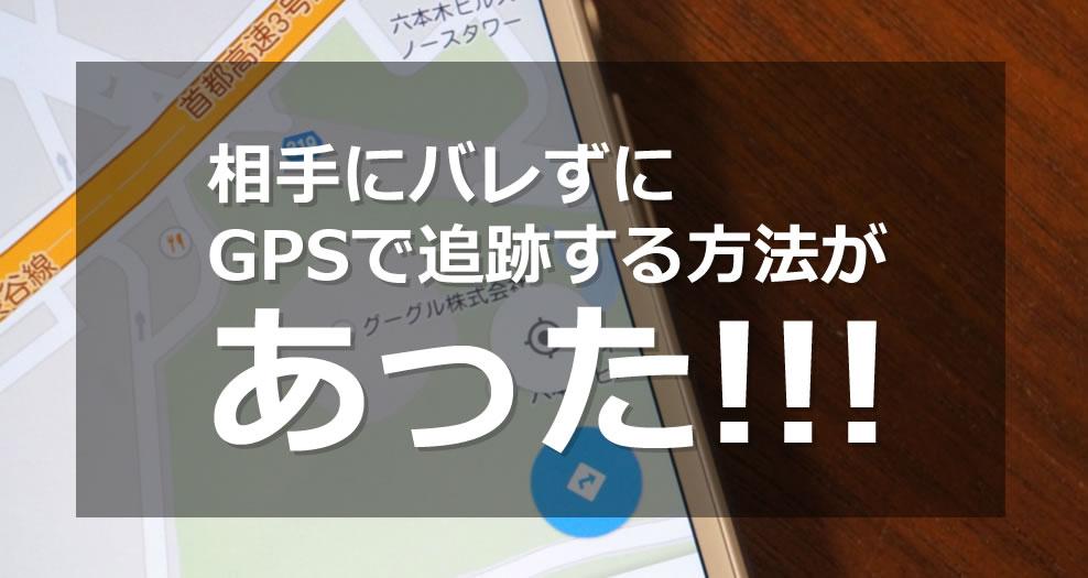 スマートフォンをGPS追跡しても相手にバレない方法