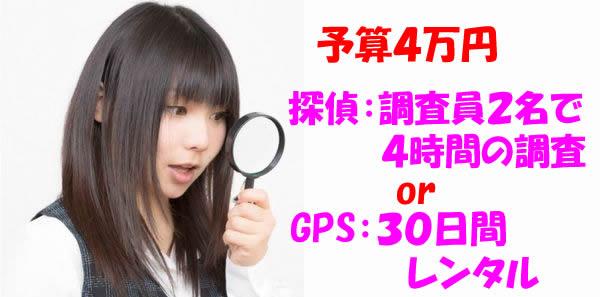 探偵より安い浮気調査はGPS追跡以外にもある!?