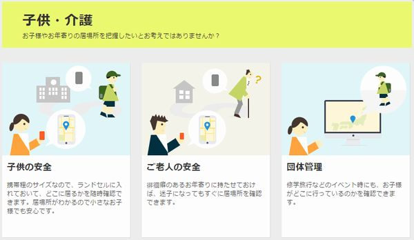 GPSネクスト(next)なら子供や高齢者を見守れる