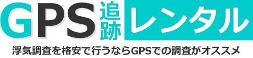 GPS追跡機をレンタル