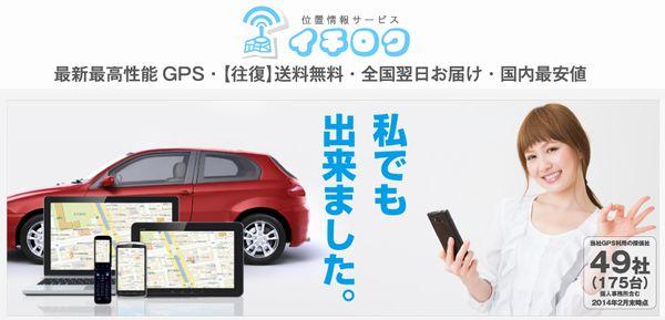 GPS追跡機レンタルのセルフ探偵のレンタル価格を比較