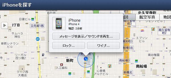 GPS追跡で携帯の位置を知る2つの方法