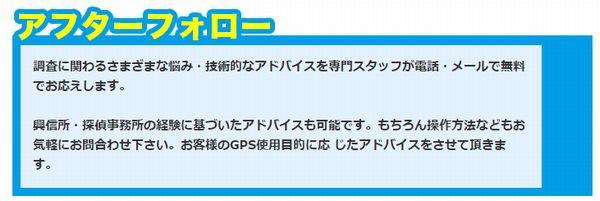 ムセンショップのGPS追跡機のレンタルの流れ
